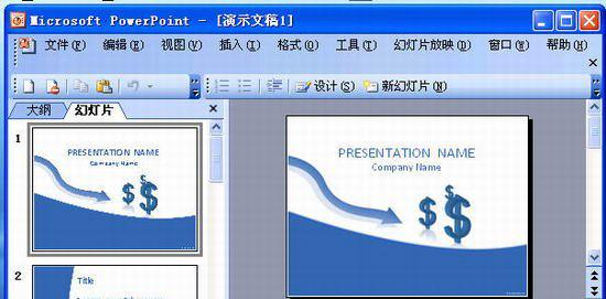 powerpoint2007官方版