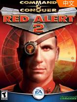 红色警戒2共和国之辉2