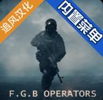 FGB特种作战