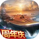 现代海战 v2.1.0 破解版