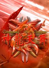 红色警戒2神龙天舞