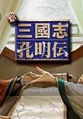 新三国志孔明传