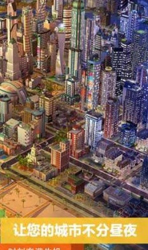 模拟城市我是市长 (1)