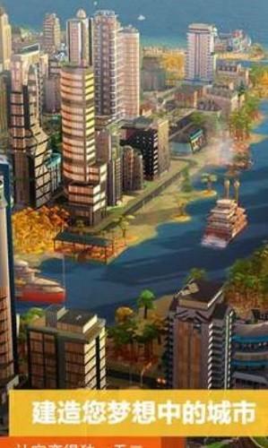 模拟城市我是市长 (7)