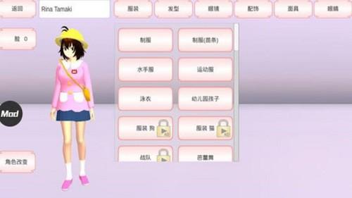 樱花校园模拟器  (2)