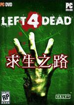 求生之路1 中文版
