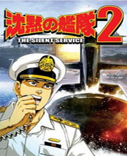 沉默的舰队2