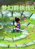 梦幻群侠传5唯美版