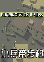 running with rifles(小兵步枪)