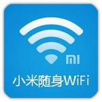 小米随身wifi驱动电脑版