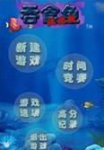 大鱼吃小鱼单机 经典版