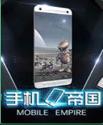 手机帝国 免费版
