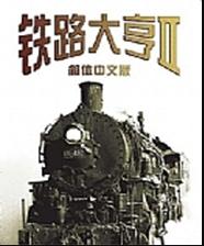 铁路大亨2