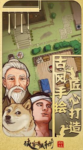 侠客养成手册 (3)