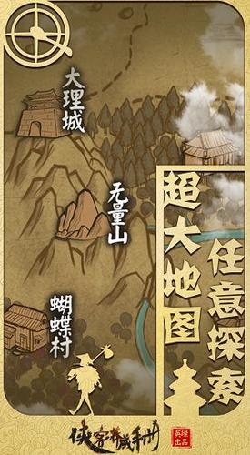 侠客养成手册 (5)
