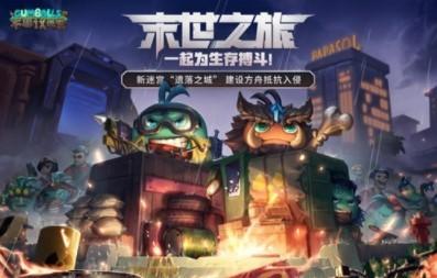 """全新迷宫""""遗落之城""""今日上线 来《不思议迷宫》开启末日冒险"""