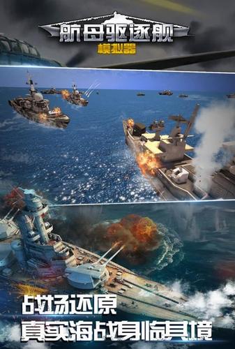 航母驱逐舰模拟器 (3)
