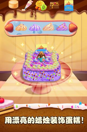 梦想蛋糕大师 (1)
