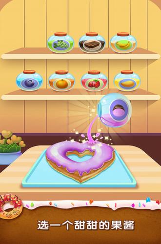 梦想甜甜圈 (5)