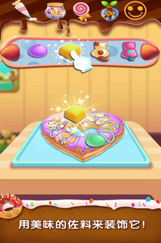 梦想甜甜圈 (3)