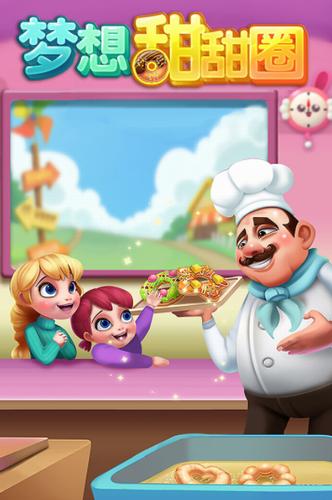 梦想甜甜圈 (1)
