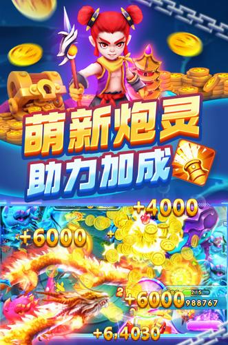 捕鱼炸翻天 (4)
