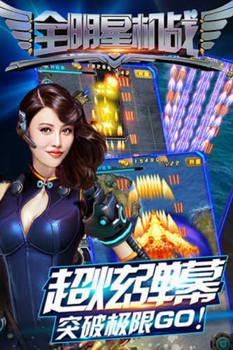 全明星机战 (4)