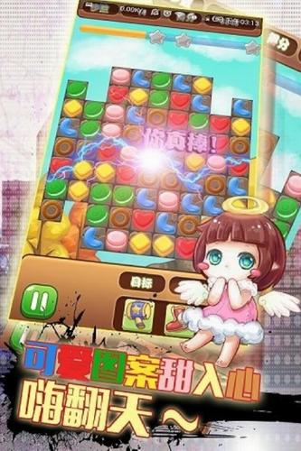 饼干传奇HD (3)