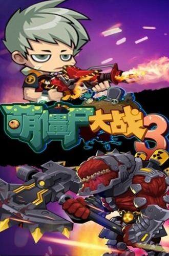 萌僵尸大战3 (3)