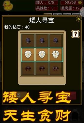 矮人爬爬塔 (4)