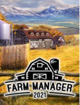 农场经理2021七项修改器