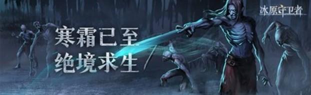 《冰原守卫者》神秘寒霜圣灵惊奇现世 战斗视频全曝光