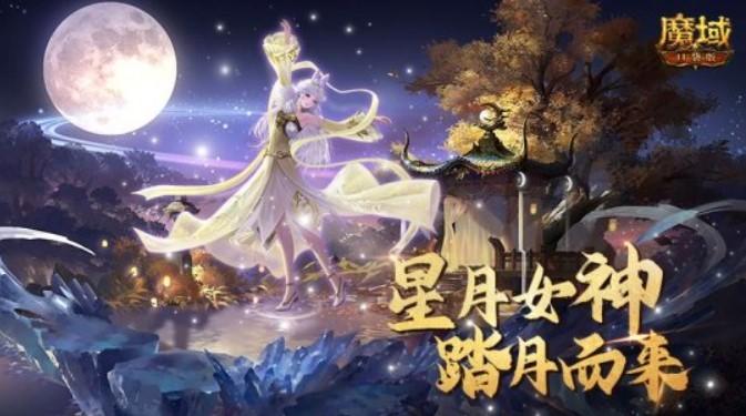 《魔域口袋版》最新国庆宠曝光 星月女神踏月而来
