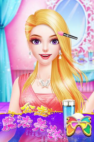 公主魔法美妆 (5)