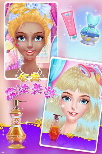 公主魔法美妆 (4)