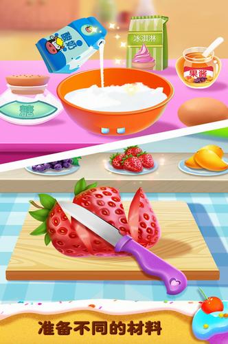 彩虹冰淇淋大师 (4)