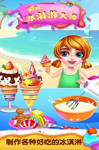 彩虹冰淇淋大师 (3)