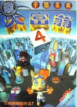 大富翁4 简体中文版
