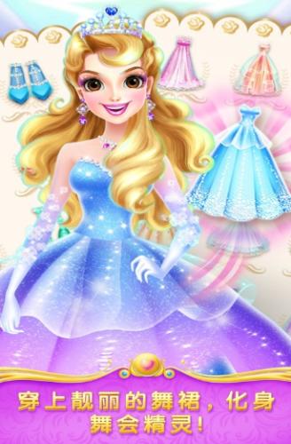 魔法公主舞会奇遇 (5)