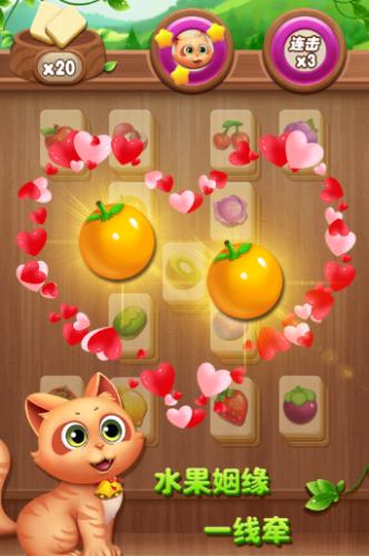 开心水果连连看 (1)