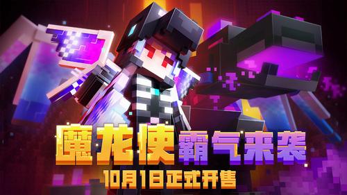 风靡全球的3D沙盒游戏,由网易游戏代理运营的中国版手游。