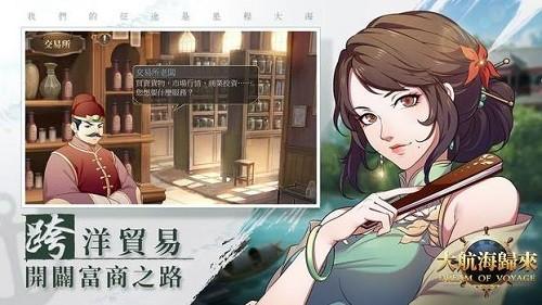 大航海归来 (3)
