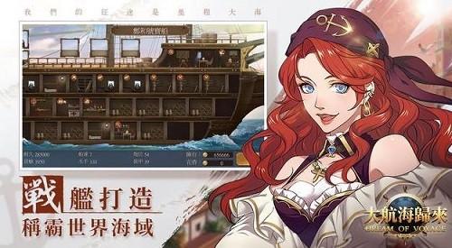 大航海归来 (2)