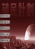 殖民计划 中文版