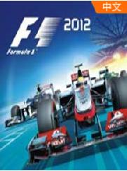 F1 2012 电脑版