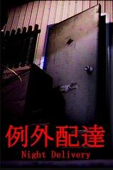 例外配达 v1.10 中文版